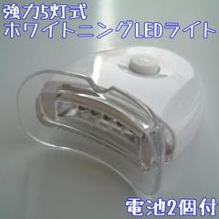 "Thumbnail of ""強力5灯式 セルフ/ホームホワイトニング/オーラルケア/LEDライト/歯"""