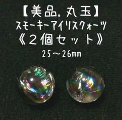 "Thumbnail of ""【美品,丸玉】スモーキーアイリス《2個セット》"""