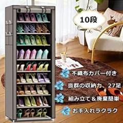 "Thumbnail of ""★大人気★ 大容量 シューズラック カバー付き ラック 靴 収納 ボックス"""