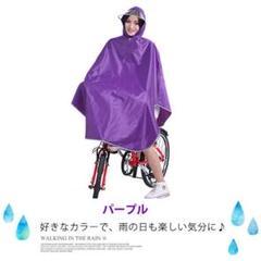 """Thumbnail of """"レインコート 自転車 ポンチョ おしゃれ パープル"""""""