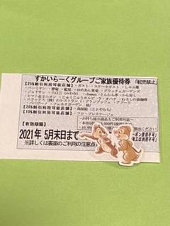 "Thumbnail of ""すかいらーく25%優待券"""
