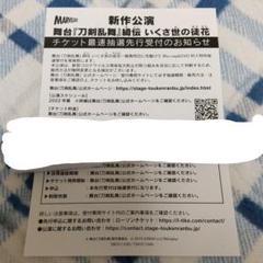 "Thumbnail of ""刀ステ 舞台刀剣乱舞 綺伝 いくさ世の徒花 シリアルコード"""