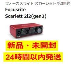 """Thumbnail of """"Focusrite Scarlett 2i2 3rd Gen フォーカスライト"""""""