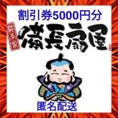 "Thumbnail of ""備長扇屋割引券5000円分"""