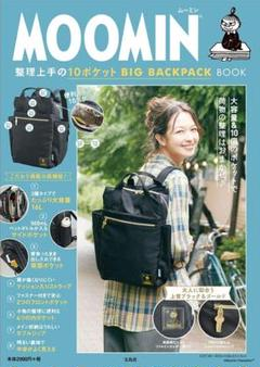 "Thumbnail of ""MOOMIN 整理上手の10ポケット BIG BACKPACK BOOK"""
