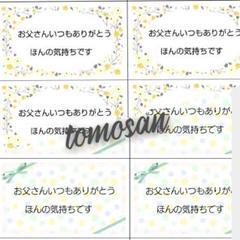 "Thumbnail of ""よし様専用父の日メッセージカード(50枚)"""