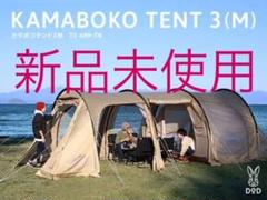 "Thumbnail of ""新品未使用 DOD カマボコテント3M タン"""