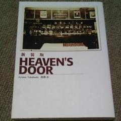 """Thumbnail of """"新装版 Heaven's door 高橋歩"""""""