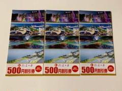 "Thumbnail of ""【未使用】ホテル三日月割引券"""