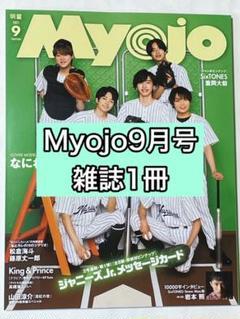 """Thumbnail of """"Myojo 9月号 雑誌1冊 なにわ男子 通常版サイズ"""""""