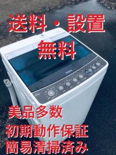 """Thumbnail of """"♦️EJ910B Haier全自動電気洗濯機 【2019年製】"""""""