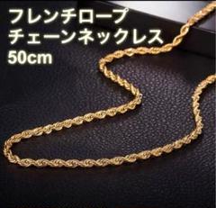"Thumbnail of ""フレンチロープチェーンネックレス ■高級感あるゴールド"""