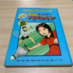"Thumbnail of ""塩竈ジュニアのバドミントン 2008"""