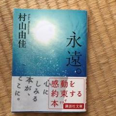 "Thumbnail of ""永遠。"""