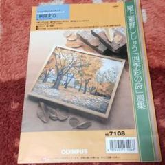 "Thumbnail of ""オリムパス「四季彩の詩」秋深まるの図案と残り糸"""