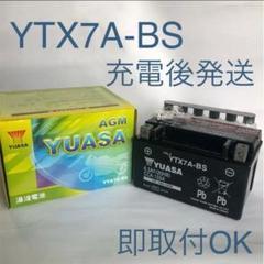 """Thumbnail of """"【新品 送料込み】YTX7A-BS バッテリー 台湾ユアサ バイク YUASA"""""""