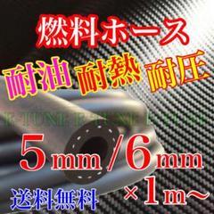 "Thumbnail of ""燃料ホース 5mm/5.5mm/6mm 2m 黒 耐熱 耐圧 バイク 原付 1"""