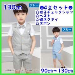 """Thumbnail of """"★半袖 短パン サマーチェック フォーマル ベスト 4点セット 130cm★"""""""
