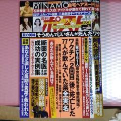 "Thumbnail of ""週刊ポスト 8月13日号"""