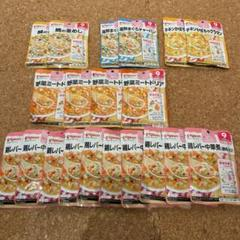 "Thumbnail of ""離乳食 ベビーフード 9ヶ月 5種類 20袋"""