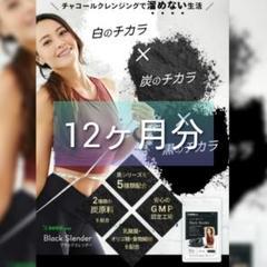 """Thumbnail of """"ブラックスレンダー  12ヶ月分★ダイエット サプリメント"""""""