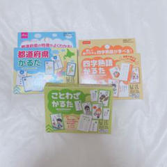 "Thumbnail of ""かるた3種"""
