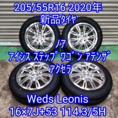 "Thumbnail of ""205/55R16 2020年新品タイヤ&Weds Leonis アルミホイール"""