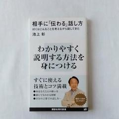 """Thumbnail of """"相手に「伝わる」話し方"""""""