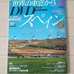 """Thumbnail of """"世界の車窓から DVDブック NO.31スペイン2"""""""