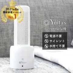 """Thumbnail of """"【未開封・未使用】Yoitasコンパクト除湿機"""""""