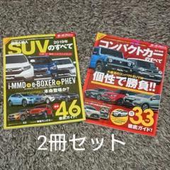 "Thumbnail of ""【2冊セット❗】2019SUV&コンパクトカーのすべて2冊セット"""