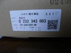 """Thumbnail of """"コロナファンヒーター部品 0 232 343 003 キカトウ E5 臭う 修理"""""""