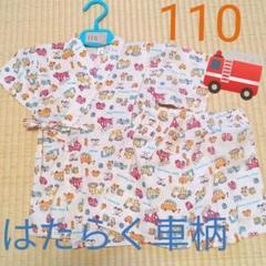 """Thumbnail of """"110 はたらく車柄 甚平 浴衣"""""""