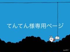 """Thumbnail of """"てんてん様 専用ページ"""""""
