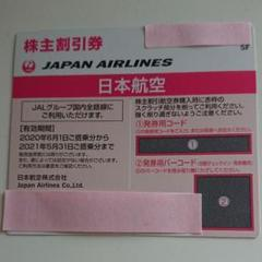 "Thumbnail of ""JAL日本航空株主優待券"""