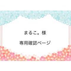 "Thumbnail of ""まるこ。様 専用確認ページ"""