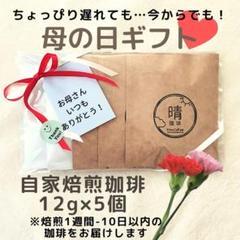 """Thumbnail of """"母の日ギフト ドリップパック珈琲5袋 ブラジル2袋、グァテマラ3袋"""""""