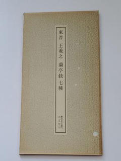 "Thumbnail of ""東晋 王羲之 蘭亭敍 七種"""