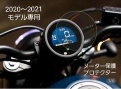 """Thumbnail of """"レブル250/500メーター保護プロテクター"""""""