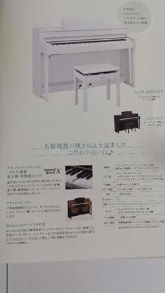 "Thumbnail of ""YAMAHA 電子ピアノSCLP-6450WH"""