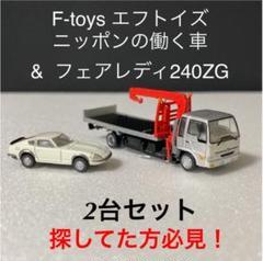 "Thumbnail of ""F-toysエフトイズ ニッポンの働く車 車両運搬車&240ZG"""