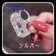 "Thumbnail of ""iPhone12 カメラカバー シルバー"""