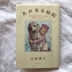 """Thumbnail of """"犬が来る病院 命に向き合う子どもたちが教えてくれたこと"""""""