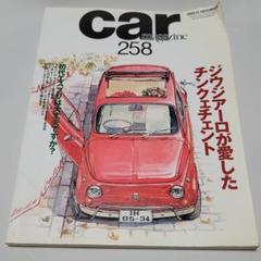 "Thumbnail of ""カーマガジン NO,258 フィアット500"""