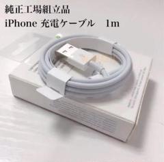 """Thumbnail of """"※箱なし 1本 iPhone 充電器 ライトニングケーブル2m 純正工場品"""""""