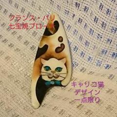 "Thumbnail of ""8/5迄値引✨Paris☆キャリコ猫デザイン 七宝焼ブローチ(ネックレスにも)"""