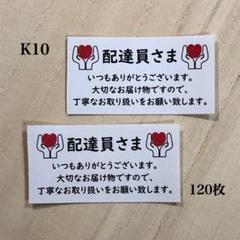 """Thumbnail of """"配達員さまへ シール*K10 取扱注意 120枚"""""""