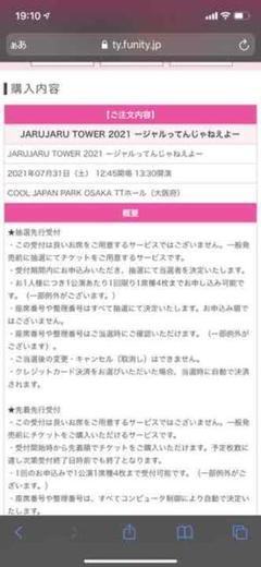"""Thumbnail of """"JARUJARU TOWER 2021 ージャルってんじゃねえよー チケット"""""""