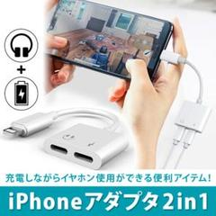 """Thumbnail of """"iPhone アダプタ 2in1"""""""