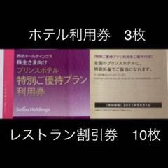 """Thumbnail of """"西武HD 株主優待 プリンスホテル利用券 3枚"""""""